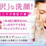チェルラーパーフェクトクレンジングジェルで贅沢な洗顔!美肌の要は水に有る?