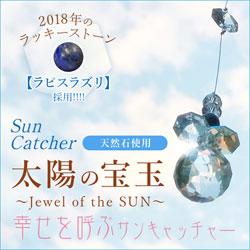 太陽の宝玉 割引販売ページへ