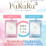 PuRuRu2 商品画像