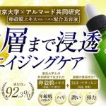 チェルラーブリリオは東京大学×アルマードの共同研究で誕生した卵殻膜エキス配合美容液!