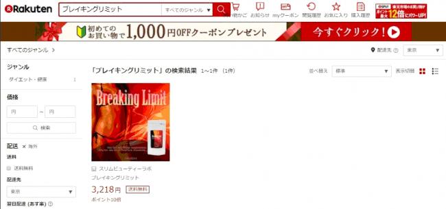 ブレイキングリミット 楽天 取扱い状況!