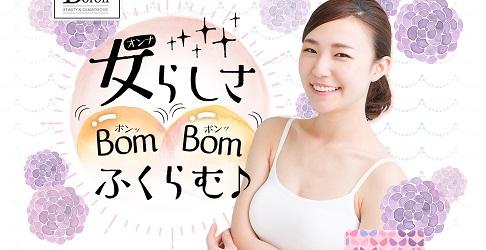 ボンボンボロンの女らしさアップをイメージする画像