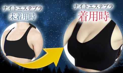 ラビアンローザナイトエステブラ着用前と着用後の画像