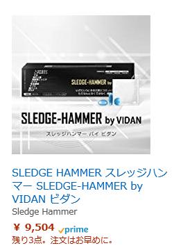 スレッジハンマーのamazonでの取扱いはある?