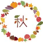 秋のダイエットレシピ