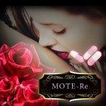 男性に愛されたい女性に人気のラブサプリ!その名はMOTE-Re!!