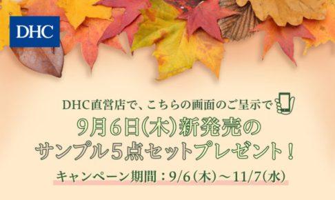 DHC化粧品サンプルキャンペーンの画像