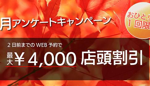 EPARKからだリフレの4000円値引きキャンペーンの画像