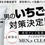 薬用メンズクレアランは男のいちご鼻に全然効果なし!?口コミ・成分・最安値を徹底的に検証!