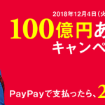 Paypay100億円キャンペーンの告知画像