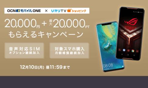 魔法のスーパーチャンス×ひかりTVショッピング×OCNモバイルONEキャンペーンの画像