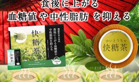 快糖茶の効果を記載されている画像