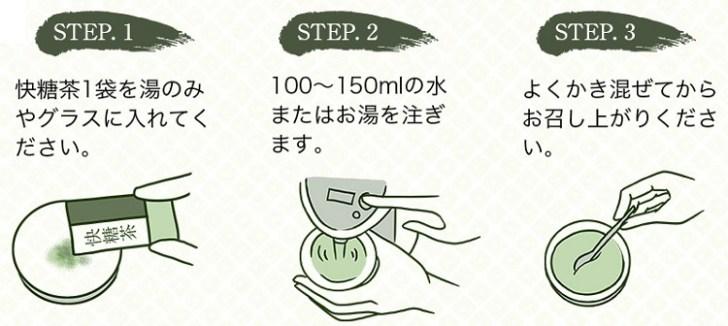 快糖茶 作り方の解説画像