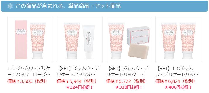 LCジャムウ・デリケートパック ローズシトラス お得情報
