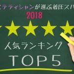 【2018年】エステティシャンが選ぶ着圧スパッツ人気ランキングTOP5!最も美脚効果で注目を集めたアイテムを紹介!