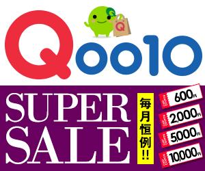 Qoo10(キューテン)のキャンペーン開始告知画像