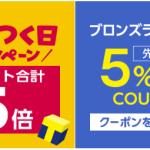 ヤフーショッピングが熱い!5のつく日×5%OFFクーポン×ひな祭り雪洞セール×ファーウェイお客様感謝祭!