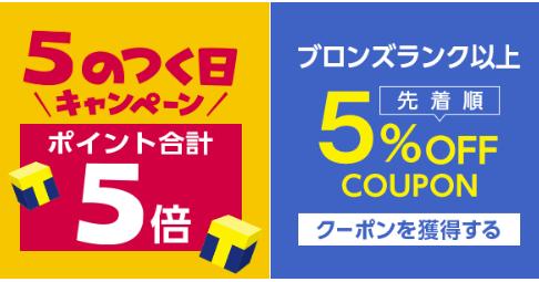 ヤフーショッピング 5のつく日キャンペーン告知と5%クーポンが並べて表示されている画像