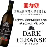 DARK CLEANSE お得情報!