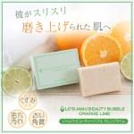 ジャムウ・ビューティーバブル オレンジライムで乾燥対策!効果や最安値を調査しました!