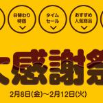 Qoo10大感謝祭の告知画像