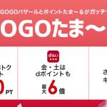 GOGOたま~る×d曜日キャンペーンの画像