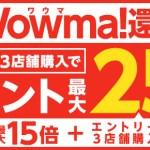 Wowma還元祭が4月11日スタート!エントリー後にクーポンを取得して3店舗購入で攻略!