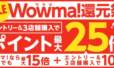 Wowma!還元祭☆ポイント最大25倍キャンペーン告知画像