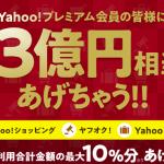 Yahoo!プレミアム会員限定 総額3億円相当あげちゃうキャンペーンを攻略!トラベルなしの+5%で行きましょう!