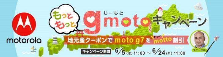 もっともっと g moto キャンペーン