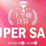 Qoo10上半期決算SUPER SALEを攻略!4000円クーポン出現!