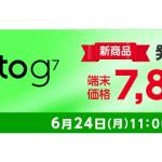 OCNモバイルONEでmoto g7シリーズ発売記念キャンペーンが開催中!moto g7 POWERが最安値で買えてMNP弾が1つ作れる案件降臨!