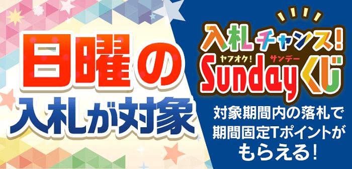 ヤフオク!Sundayくじのキャンペーン告知画像