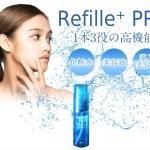 美しさをリフトするRefille+PRO (リフィーユプラスプロ)はプロ使用の高機能美容液!