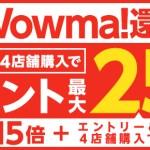 au Wowma!還元祭はクーポン登場&ポイント最大25倍!買いまわりキャンペーンを攻略!