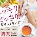 快調茶はどっさりスッキリでぽっこりをがっつり快適に!美容効果しっかりたっぷりの健康茶!