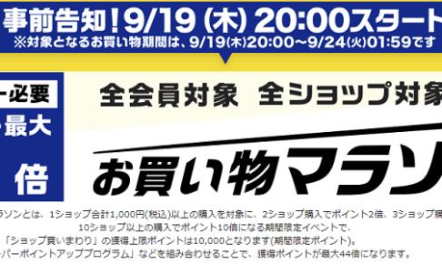 9月の楽天マラソンキャンペーン告知画像
