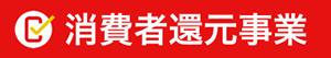 キャッシュレス還元対象ストアのロゴ