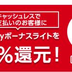ヤフーショッピングのキャッシュレス5%還元の仕組みと対象ショップ&商品