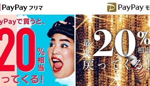 PayPayフリマ100億円あげちゃうキャンペーンの告知画像