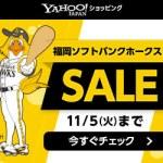 福岡ソフトバンクホークスSALEを10%オフクーポン&キャッシュレス5%還元ストアで攻略!