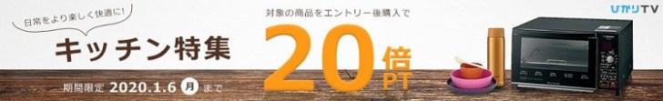 ひかりTV限定 人気のキッチン家電雑貨がポイント20倍キャンペーンの告知画像