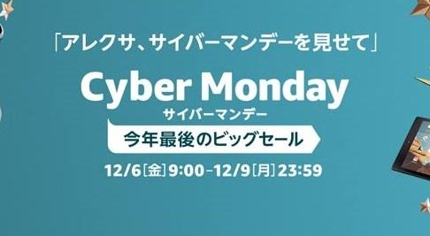 Amazon Cyber Mondayセールの画像