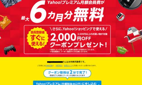 Yahoo!プレミアム会費6ヶ月無料キャンペーン