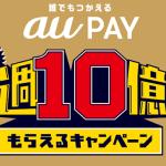 au PAY 誰でも毎週10億円もらえるキャンペーンが激アツ過ぎる!auユーザー以外も対象!