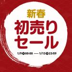 Qoo10 新春初売りセールの画像