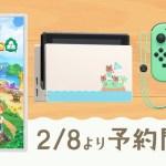 Nintendo Switch あつまれ どうぶつの森セットの画像