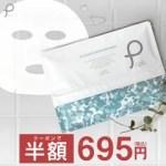 ルイール モイスチュアマスクが楽天市場で激安!クーポンで半額