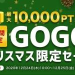 ひかりTVショッピング GOGOクリスマス限定セールを攻略!ぷららポイントを使ってもぷららポイントゲット