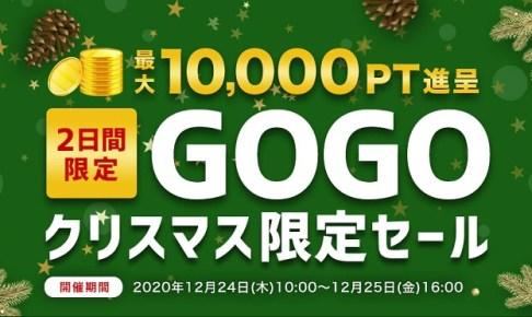 ひかりTVショッピング GOGOクリスマス限定セール